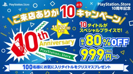 discount-sony-store