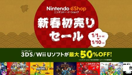 nintendos-the-end-year-sale
